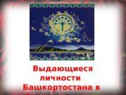 Выдающиеся личности  Башкортостана в области искусства