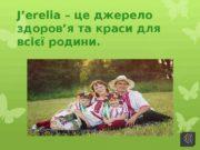 J'erelia – це джерело здоров'я та краси для