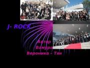 J- ROCK Автор Вамура Вероника – Тян