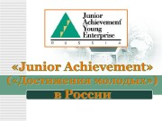ММО « Junior Achievement Russia » » Основная