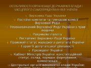 ОСОБЛИВОСТІ ОРГАНІЗАЦІЇ ДЕРЖАВНОЇ ВЛАДИ І МІСЦЕВОГО САМОВРЯДУВАННЯ В