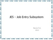 JES – Job Entry Subsystem Ярков П. А.