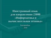 Иностранный язык для направления 23000  «Информатика и