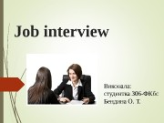 Презентация job interview