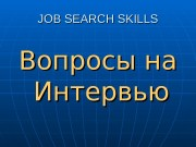 JOB SEARCH SKILLS Вопросы на Интервью  COMPONENTS