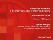 Семінари REPARIS з бухгалтерського обліку та аудиту Міжнародні