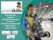 Программа ранней профориентации и основ профессиональной подготовки школьников