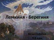 Лемкиня — Берегиня Кіска Софійка  9 -В