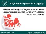 Еще одна ступенька к сердцу live-n-travel. com