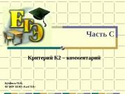 Презентация К2 К3 Комментарий автор