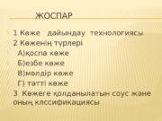 ЖОСПАР  1 Көже  дайындау технологиясы