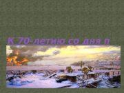 К 70 -летию со дня п олногоснятияблока дыЛенинграда