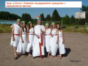 Зевс и боги с Олимпа поздравляют девушек с