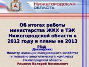 Докладчик: Министр жилищно-коммунального хозяйства и топливно-энергетического комплекса Нижегородской