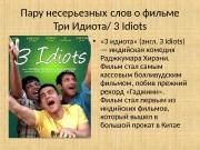Презентация к фильму 3 идиота new