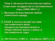 Тема   6. Великая Отечественная война.