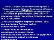 Тема 4. Социально-политический кризис в  России в