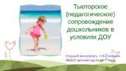 Тьюторское (педагогическое) сопровождение дошкольников в условиях ДОУ Старший
