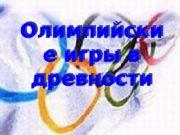 Олимпийски е игры в древности. Олимпийски е игры