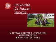 Презентация Ка Фоскари