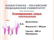 Презентация Кабланбекова Н.А.506А.Планирование семьи