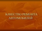 Презентация КАЧЕСТВО РЕМОНТА АВТОМОБИЛЕЙ
