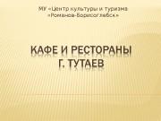 Презентация Кафе и рестораны Тутаева