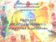 Кафедра  «Изобразительного искусства и дизайна» Петрозаводский государственный