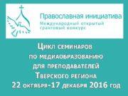 Кафедра теологии Института педагогического образования Тверского государственного университета