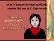 Классный руководитель 10 класса Бамбышева Я. В. МОУ