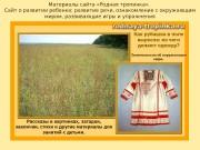 Презентация kak-rubashka-v-pole-virosla