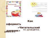 Кл. руководитель  Демина В. О.