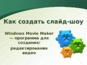 Как создать слайд-шоу Windows Movie Maker — программа