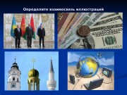 Презентация Как утверждались абсолютные монархии