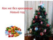 Как же без красавицы Новый год