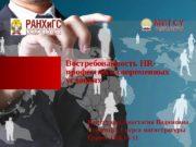 Востребованность HR- профессии в современных условиях Калутузова Анастасия