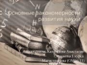 Основные закономерности развития науки Выполнила: Калатузова Анастасия Студентка