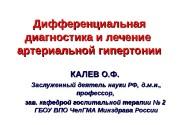 Презентация Калев-диф.диаг.АГ-2013