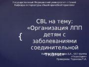 { CBL на тему:  «Организация ЛПП детям