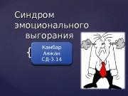 Презентация КАМБАР А