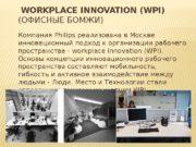 WORKPLACE INNOVATION (WPI)  (ОФИСНЫЕ БОМЖИ) Компания Philips