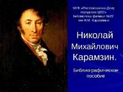 Николай Михайлович   Карамзин. Библиографическое пособие. МУК