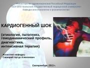 Презентация Кардиогенный шок new