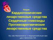 Лекция:  Кардиотонические лекарственные средства Сердечные гликозиды Противоаритмические