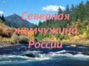 Северная жемчужина России  Карелия  — один