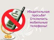 Убедительная просьба! Отключить мобильные телефоны!  КАРИЕС ЗУБОВ.