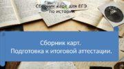 Сборник карт для ЕГЭ по истории Сборник карт.