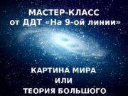 МАСТЕР-КЛАСС от ДДТ «На 9 -ой линии» КАРТИНА