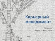 2016 Часть 1 Кольцова Людмила Николаевна  Предпосылки