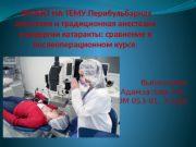 Выполнила:  Адамзатова А. Б. ,  ОМ